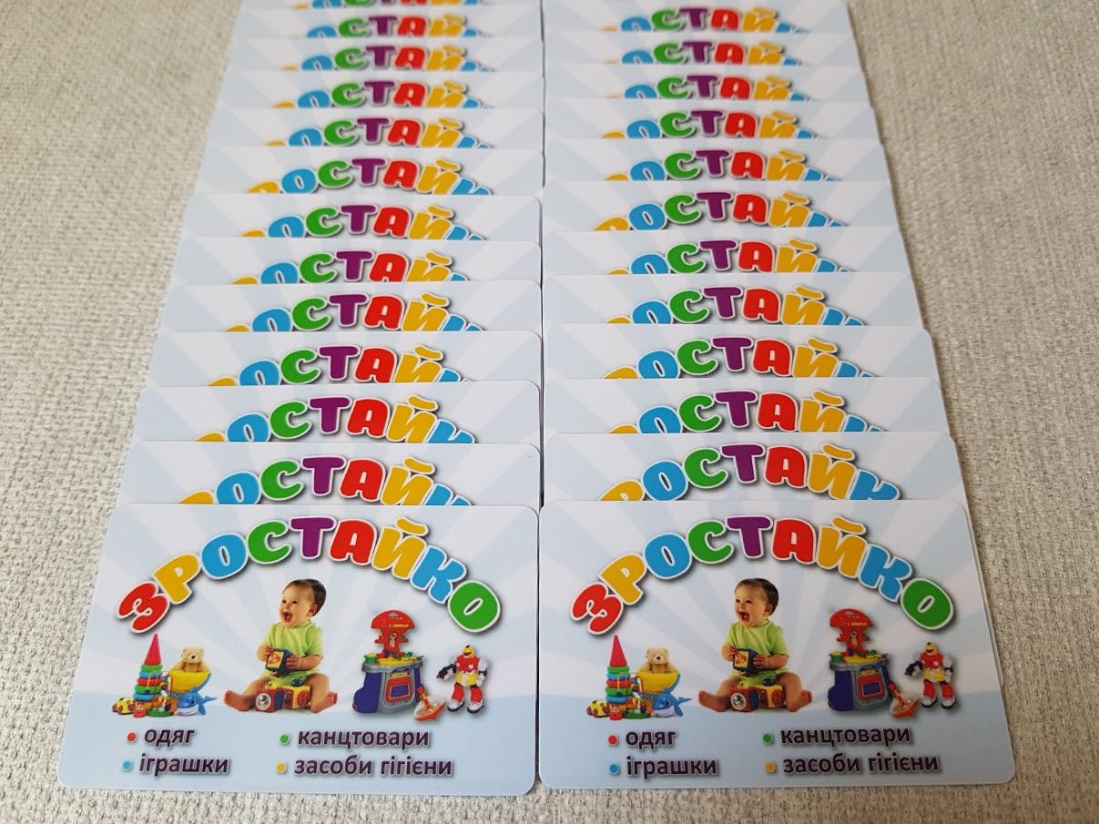 Пластикові картки